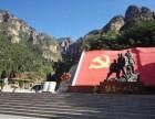 2019年从北京到狼牙山景区一日游 狼牙山五壮士纪念馆一日游