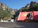 2020年从北京到狼牙山景区一日游 狼牙山五壮士纪念馆一日游