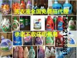 品牌洗衣液厂家批发,招全国代理商经销商,无费用