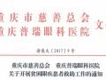 重庆市慈善总会:关于开展贫困眼疾患者救助工作的通知