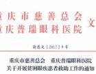 重庆市慈善总会关于开展贫困眼疾患者救助工作的通知