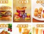 西宁快餐汉堡加盟,巨吸金致富省钱项目