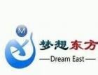 梦想东方,一年学制,时间快速,价格靠谱,学信网可查