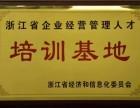绍兴智远企业第八届 顾问式销售 于11月份正式开班