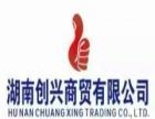 长沙创兴商贸加盟 家政服务 投资金额 1-5万元