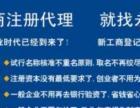 平潭公司注册找永瑞财务