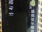 园区娄葑臻爱健身房-情侣卡,有效期3年,3000/张