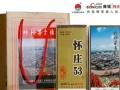 贵州怀庄酒业怀庄53加盟官网/加盟费用/项目详情