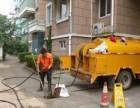 全椒管道疏通清洗,各类疑难管道疏通,清理化粪池
