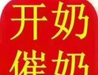 海丰 汕尾 梅栊 专业产后催乳通乳