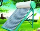 欢迎进入-)南昌四季沐歌太阳能热水器各售后服务网站咨询电话