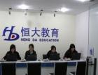 镇江办公自动化 培训班课程