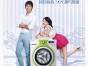欢迎进入(24小时)南宁荣事达洗衣机售后服务电话是多少