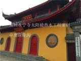 常州永宁寺安装太阳能加空气能热泵热水系统