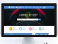 网站建设丨行业营销型网站丨APP/微商城(公众号)
