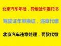 北京代办机动车过户,代办车辆外迁手续,代办汽车摇号
