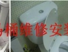 南通维修安装卫浴洁具,维修马桶,维修自来水管三角阀