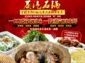 杭州壹锅蒸能量石锅鱼加盟费多少