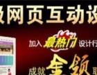扬州网络工程开发-网页php编程开发-前后端就业班