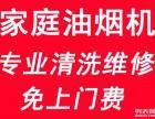 静安区油烟机诚信清洗服务平台/上海市清洗油烟机公司