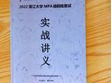2022浙大MPA提前批面试讲义技巧指导组面话题