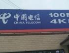 安装光钎宽带 网络电视只需200元
