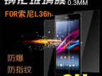 索尼L36H钢化玻璃膜手机贴膜Xperia Z防爆耐刮防指纹超薄金刚贴膜
