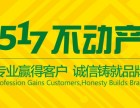 517不动产 现面对全国23各区域诚招代理 全程专业扶持