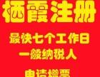 六合区代办营业执照价格合理欢迎您句容宝华镇代办营业执照