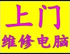 上海嘉定安亭附近24小时上门维修电脑苹果笔记本清灰安装双系统