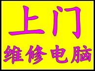 深圳罗湖福田南山盐田宝安龙岗龙华实体店上门维修电脑 安装系统