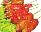 仟佰味小吃加盟培训会安排专业烧烤制作师傅一对一手把手传授手艺