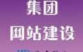 郑州网站建设,集团网站建设,网站制作,茂睿科技