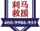 北京专业高速救援 拖车 搭电 换胎 困境24小时服务