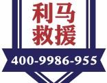 上海车辆故障救援电话,市内拖车救援电话是多少?