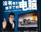 南京电脑维修数据恢复装机清灰除尘装系统回收电脑