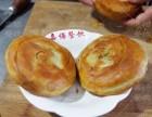 早点早餐培训 西安香酥牛肉饼杂肝汤技术培训