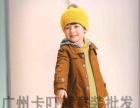 广州卡叮熊品牌童装批发加盟