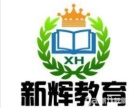 坂田成人学历提升教育培训