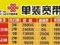 中国电信 中国联通 中国移动宽带与固话业务快速受理与安装