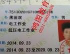 2017广西南宁正规培训:南宁电工证、安监电工证