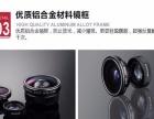 **手机镜头超广角微距鱼眼三合一iPhone6plus摄像头5s