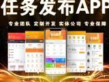 任務平臺app開發軟件定制作接單懸賞傭金返利任務發布系統
