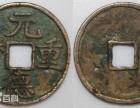 重庆市主城区哪里可以免费鉴定交易元德重宝