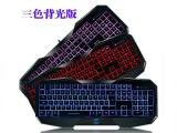 狼蛛八荒 3色背光键盘 有线USB键盘 游戏键盘 专业游戏键盘批