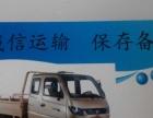 【20年以上驾龄**放心】出租三轮货车承接各种运输