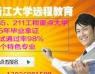 珠海远程网络继续教育/浙江大学远程网络教育