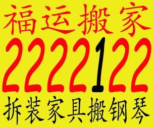 晋城福运个人 搬家 长途搬家 拆装家具 空调 2222122