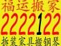 福运专业长短搬家 拆装空调家具 热水器 搬钢琴2222122