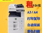 南京及周边 专业复印机租赁服务商 全新打印机出租